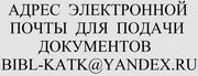 электронная почта для приёма документов»