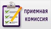 Приемная комиссия КАТК»