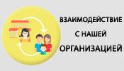 Взаимодействие с нашей организацией